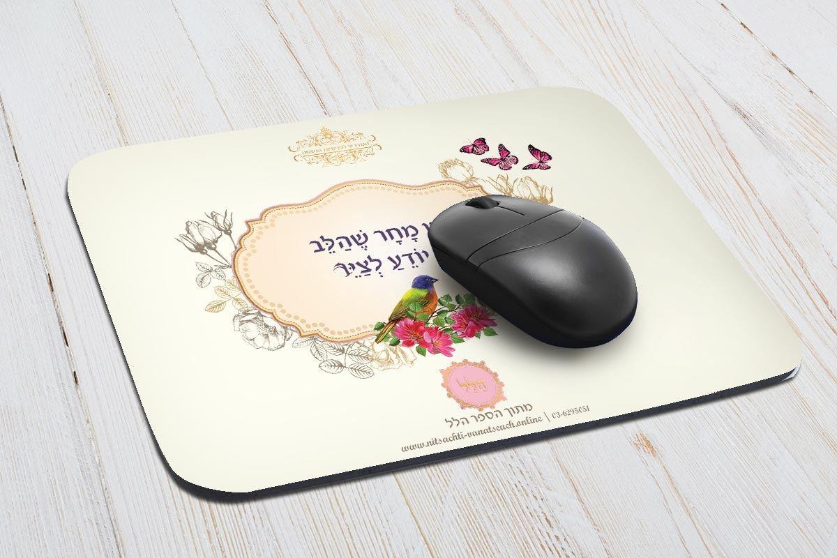 משטח/פד לעכבר אין מחר שהלב לא יודע לצייר