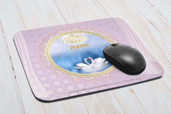 משטח/פד לעכבר אהבה