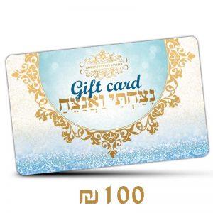 כרטיס מתנה גיפט קארד