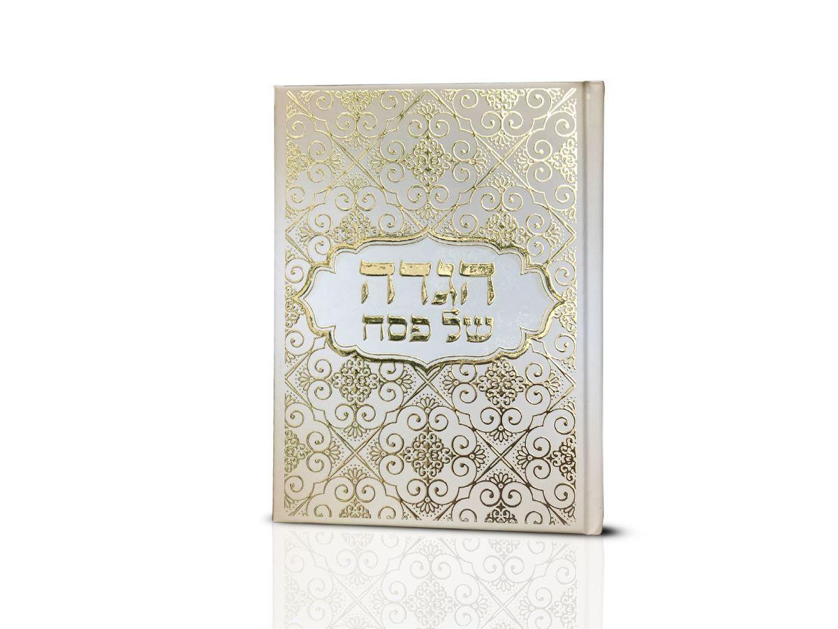 הגדה מהודרת - פסח