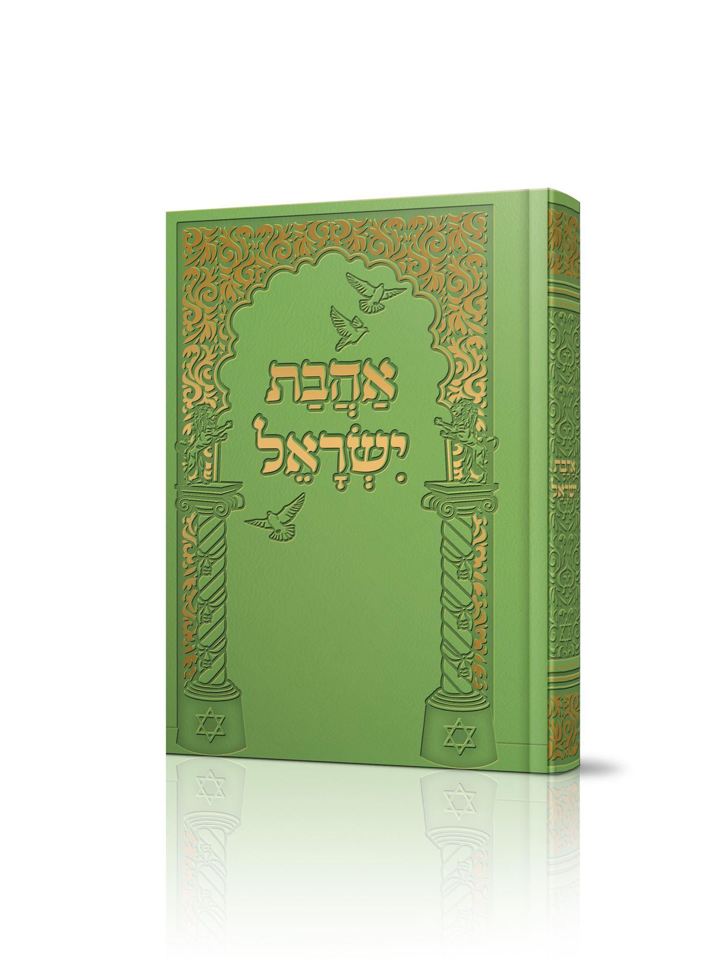 אהבת ישראל - סיפורי הבעל שם טוב