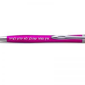 עט עם מסר