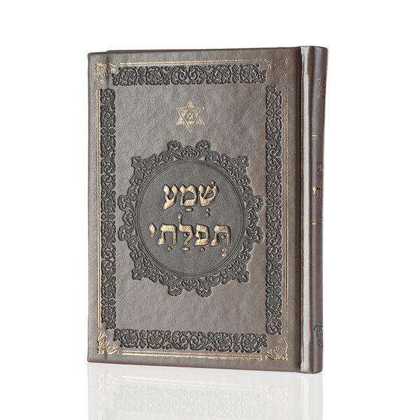 ספר תפילות - מודעות והתפתחות אישית