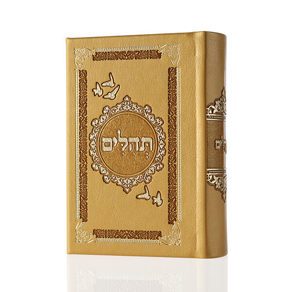 תהילים זהב - ספרי קודש - תהילים מעוצבים