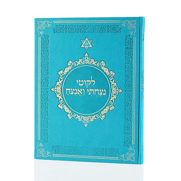 ספר רוחניות והתפתחות - ניצחתי ואנצח