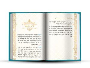 הדמיה-עמ-187