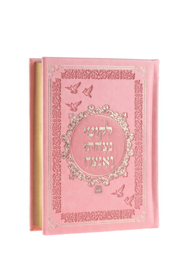 ספר העצמה - ספר רוחני מעצים