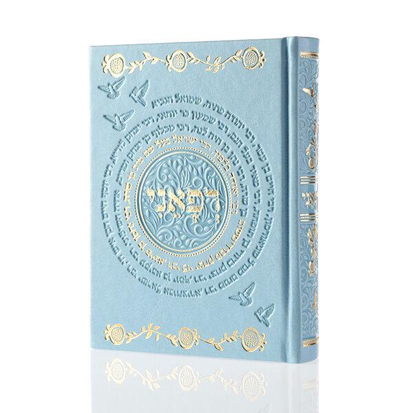 ספר רפואות - תפילות וסגולות לרפואת הגוף והנפש