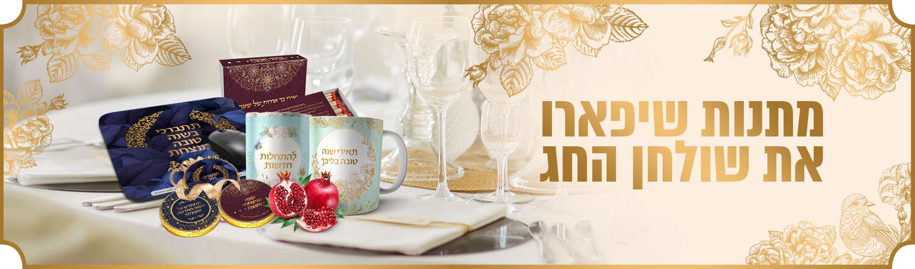 ראש השנה - מתנות לחג