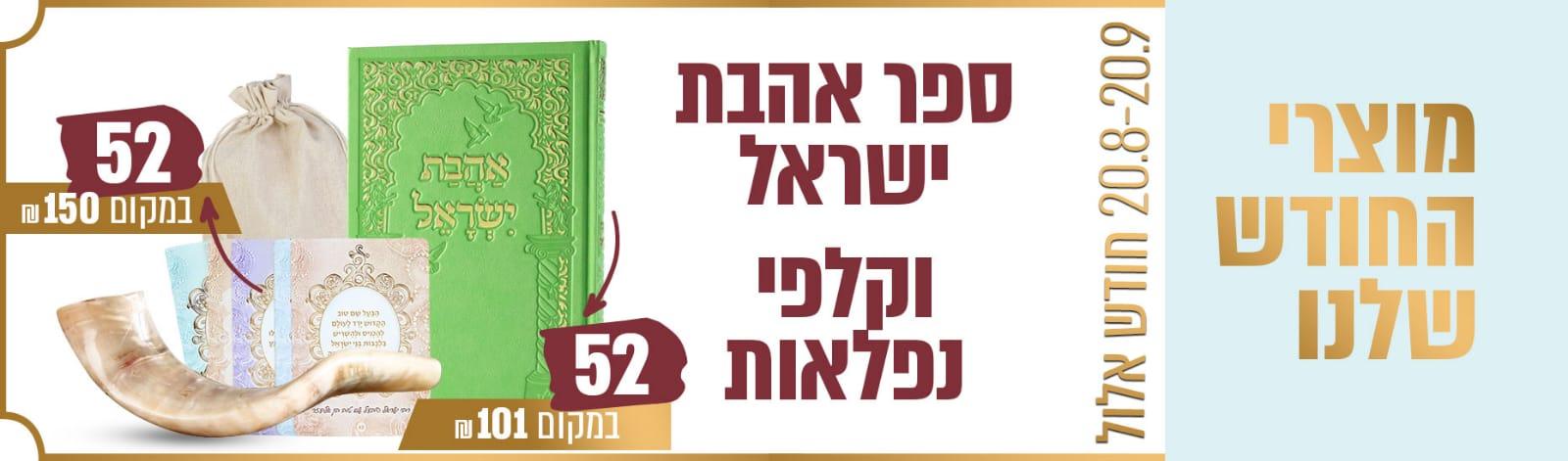 סיפורי הבעל שם טוב - אהבת ישראל - ניצחתי ואנצח