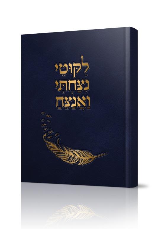 ניצחתי ואנצח - ספר מודעות והעצמה