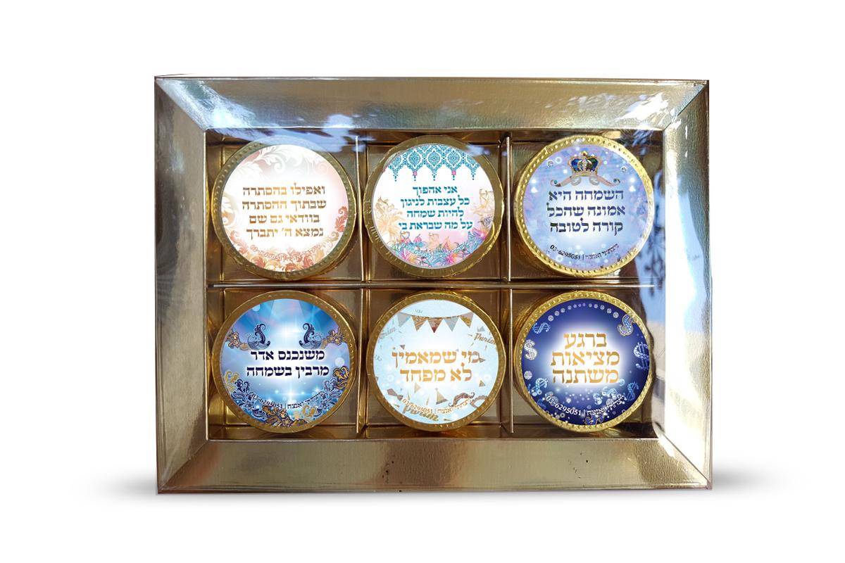 מארז מתוק לפורים - מטבעות שוקולד