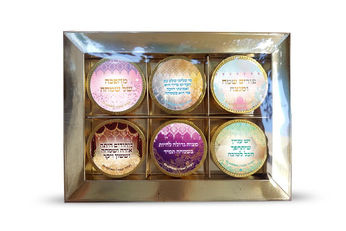 מארז מתוק - מטבע שוקולד לפורים