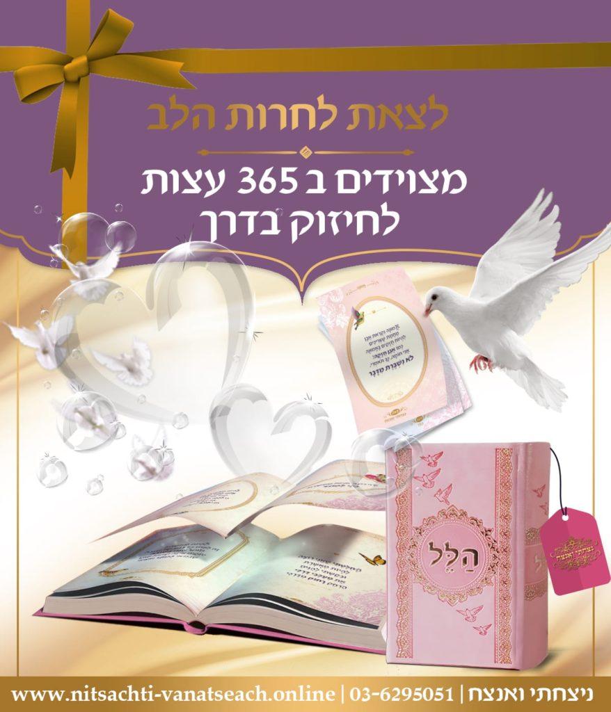 הלל - ספר מודעות