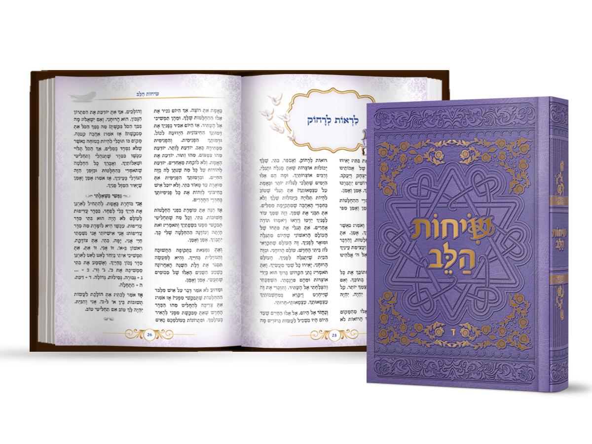 ספר העצמה - ספר מודעות - שיחות הלב
