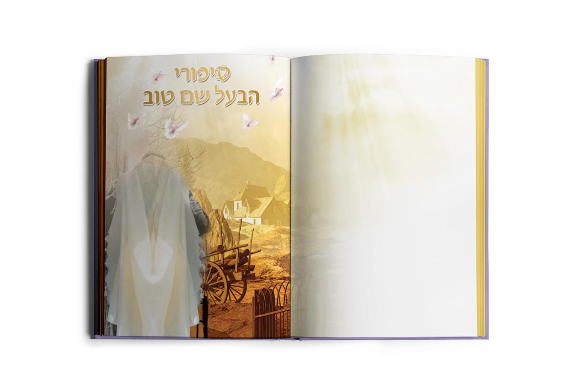 ספר רוחני