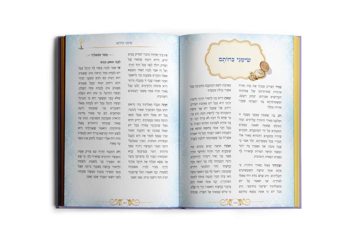 ספר העצמה והתחזקות - שיחות הלב