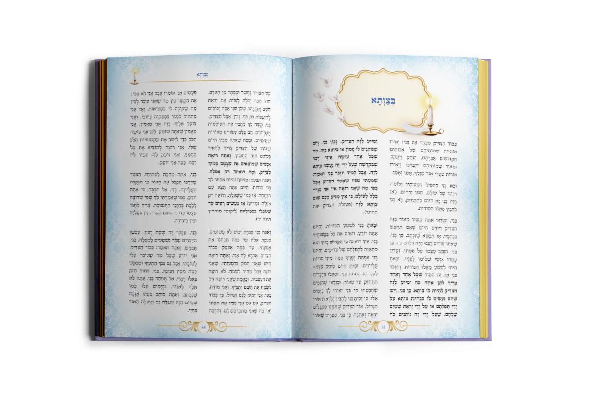 ספר התפתחות