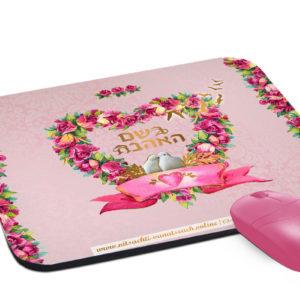 משטח עכבר ורוד מיוחד - יום האהבה