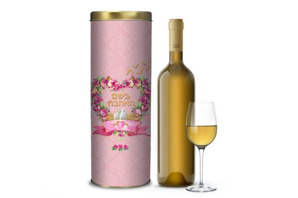 יום האהבה - מתנה יחודית - מארז יין