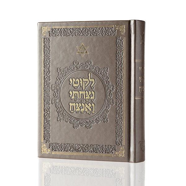 ספר התפתחות רוחנית - מודעות והעצמה