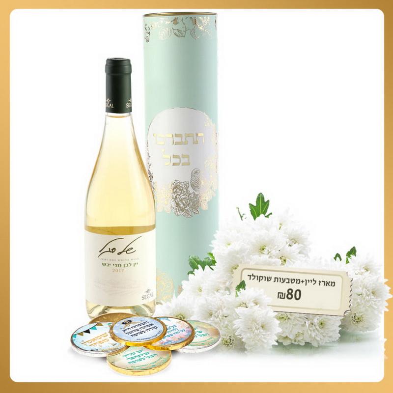 מארז יין - מתנה מיוחדת - מתנות סוף שנה