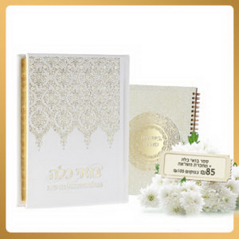 ספר קידוש - שבת - בואי כלה - מתנת סוף שנה
