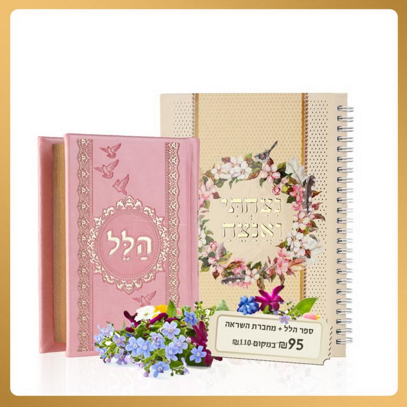 מתנה למורה - סוף שנה - מחברת - ספר הלל - מתנה רוחנית