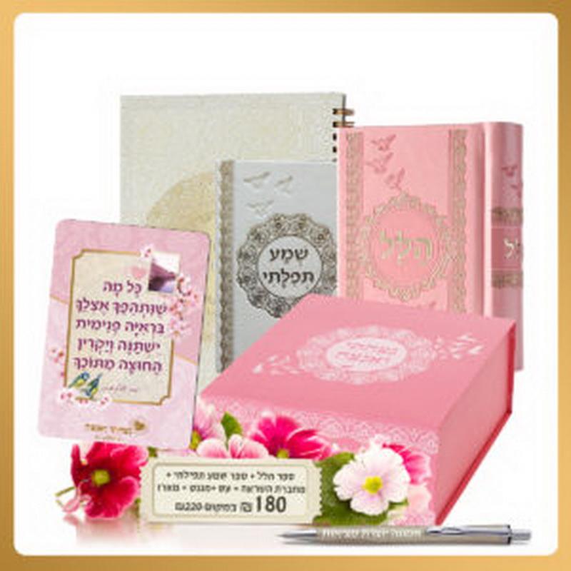 מארז מתנה - למורה ולגננת - סוף שנה - דפי מו - ספרים רוחניים