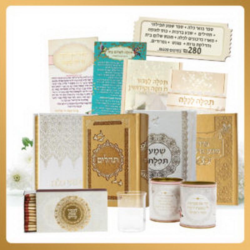 ספרים רוחניים - תהילים - מארז מתנה מיוחד