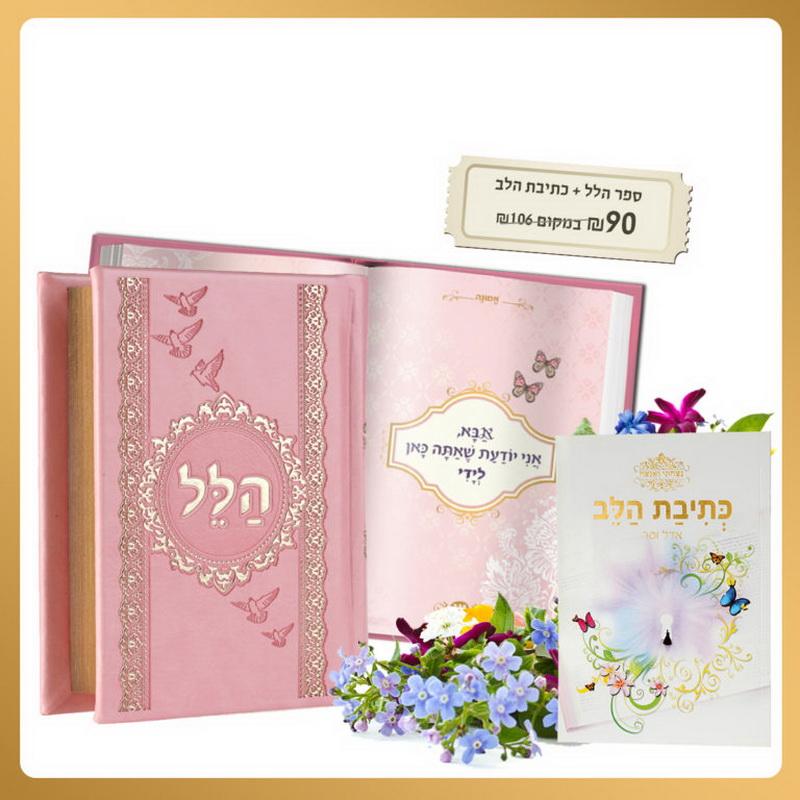 ספר הלל - ספר מודעות והעצמה - מתנות סוף שנה
