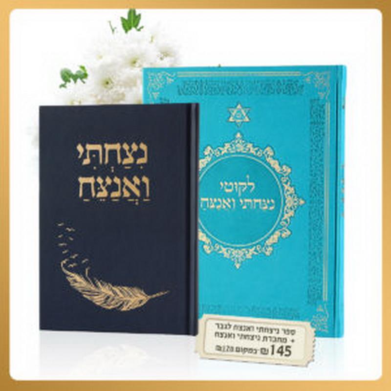 ליקוטי ניצחתי ואנצח - ספר מודעות רוחני - מתנות סוף שנה