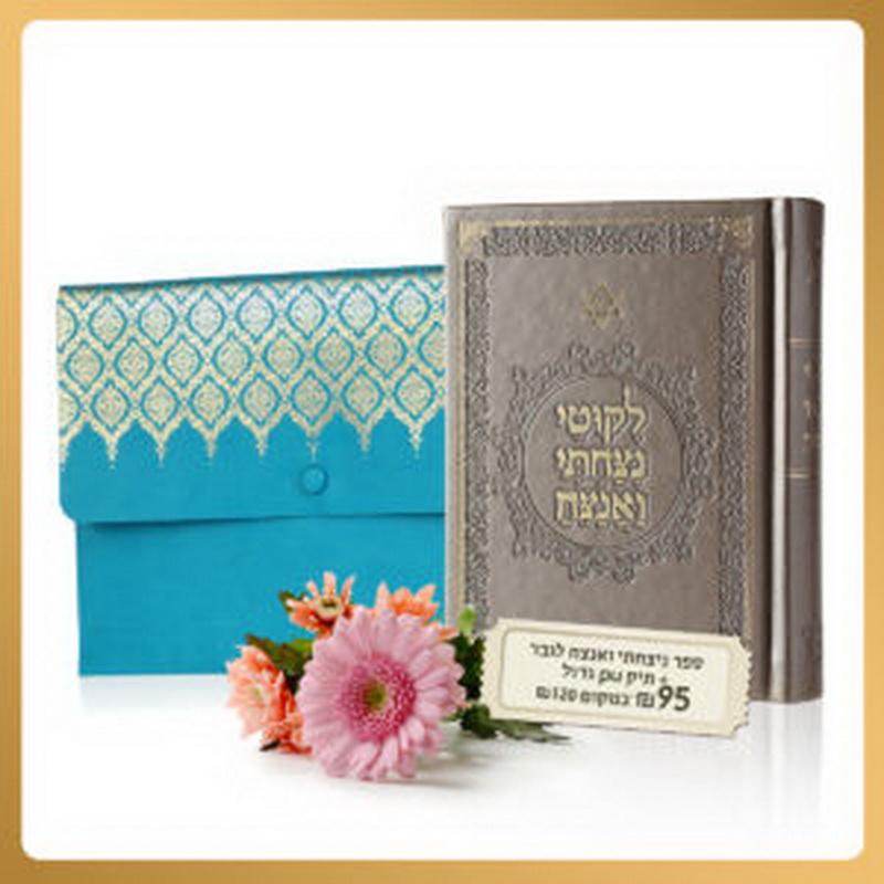 ספר רוחני - ליקוטי ניצחתי ואנצח - מארז מתנה מהודר