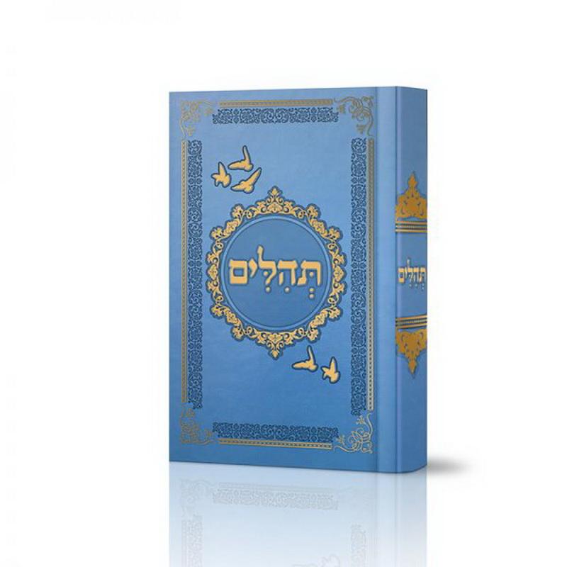 ספר תהילים מעוצב - ניצחתי ואנצח