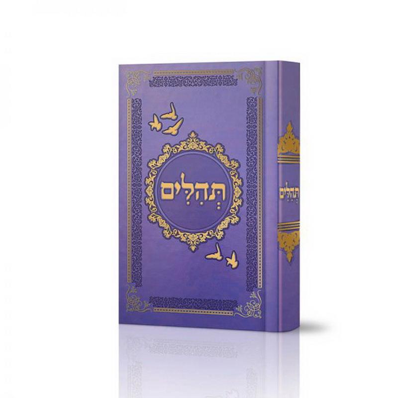 ספר תהילים מהודרים - ניצחתי ואנצח