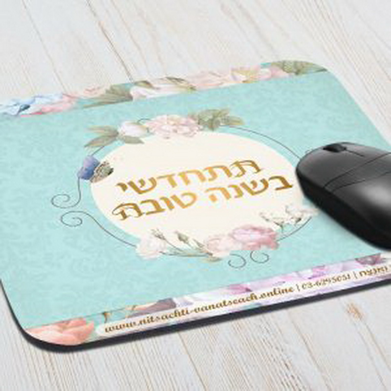 פד לעכבר - משטח עכבר מעוצב - מתנה לראש השנה
