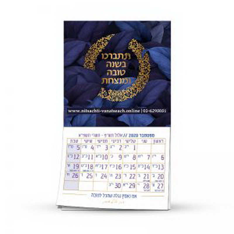 לוח שנה - ראש השנה - מתנות