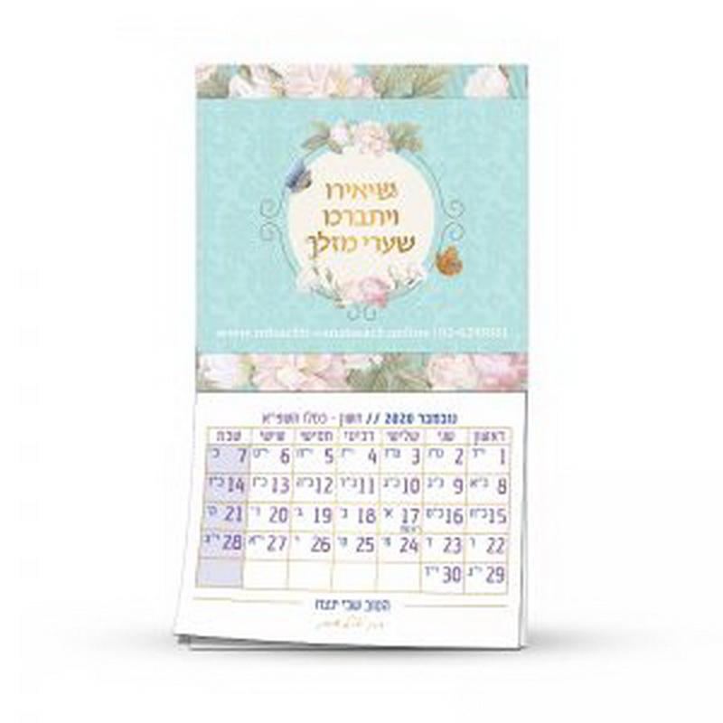 לוח שנה מעוצב - מתנה לראש השנה