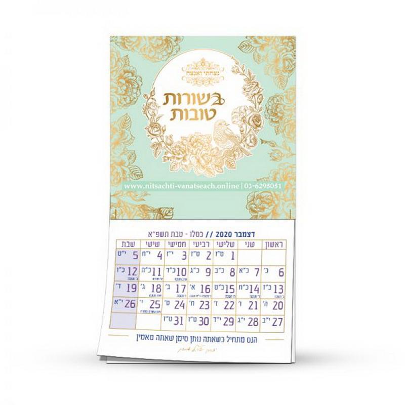 לוחות שנה - מתנה לראש השנה - לוח שנה מעוצב