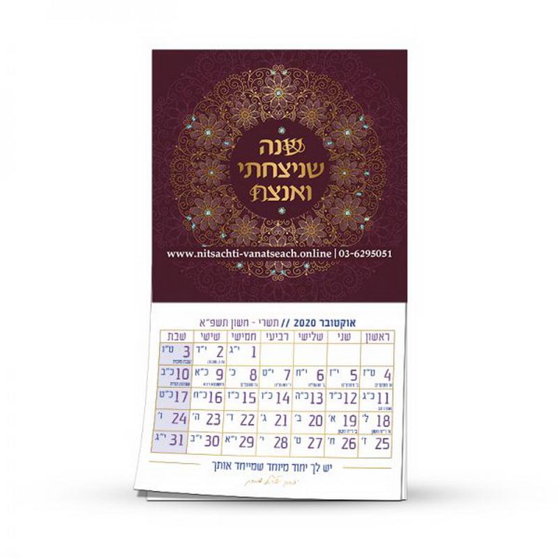 לוח שנה מהודר - מתנות לראש שהשנה