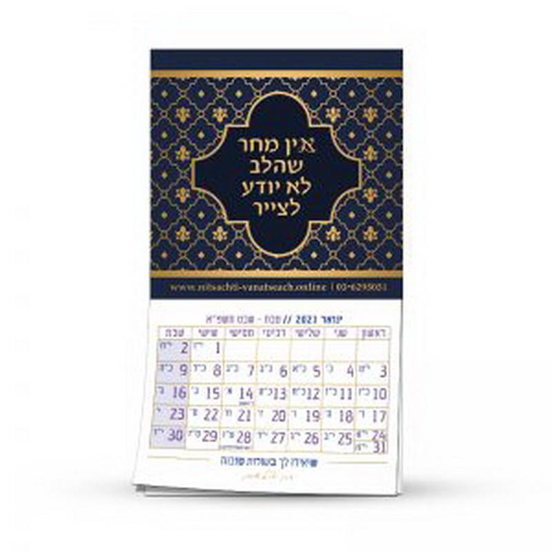 לוח שנה - לוחות שנה - מתנה לראש השנה