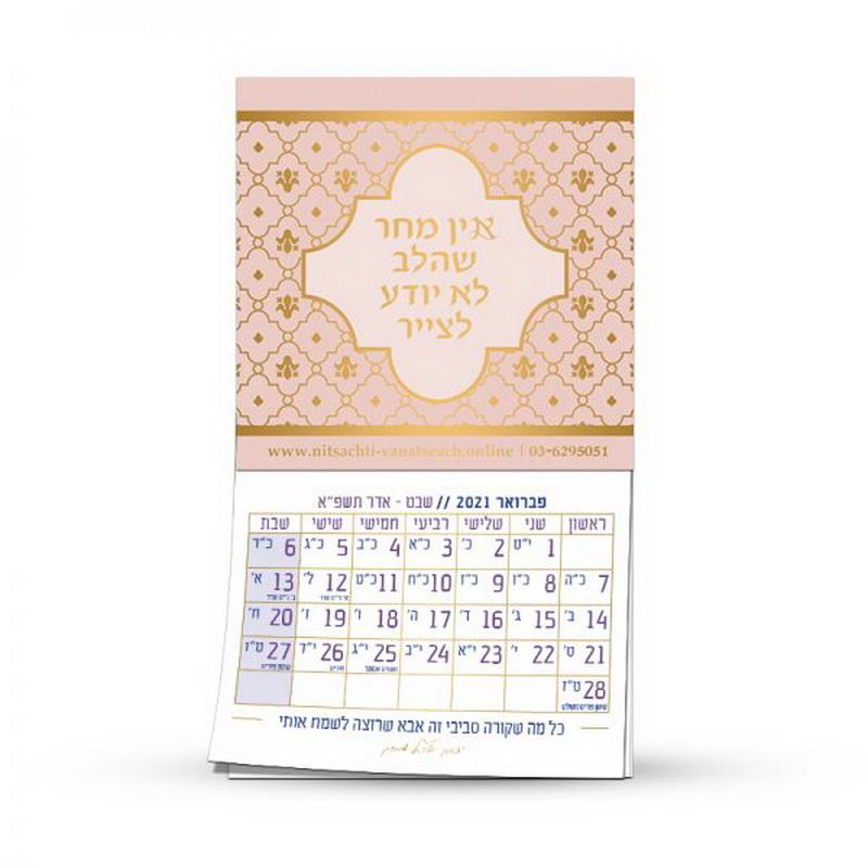 לוח שנה מהודר - מתנה לראש השנה